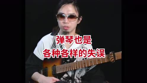 吉他教学:你的手指是不是离指板太远了?有没有被老师说中