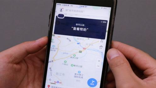 对着手机导航说一句暗号,立马能语音导航,去哪里都能认识路!