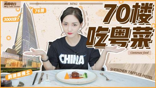 人均3000!我在70层吃了一顿粤菜,到底值不值?