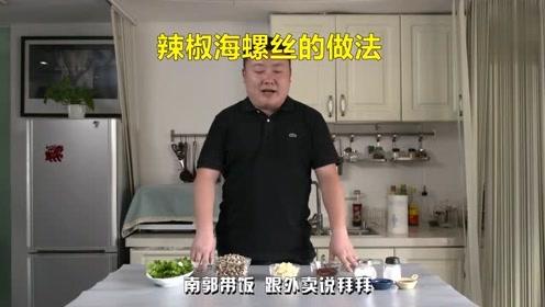 辣炒海螺丝的做法怎么做呢