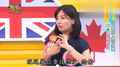 台湾节目:大陆25岁之前就要结婚,30岁之后还没结婚就会嫁不出去