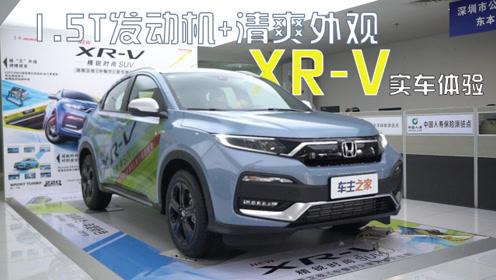 1.5T发动机+清爽外观,东风本田XR-V实车体验