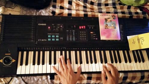 农村小伙弹奏经典电子琴,西游记主题曲,这种风格好听