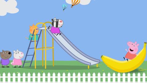 小猪佩奇和苏西在游乐场玩,发现有一个滑梯竟然是香蕉做成的!