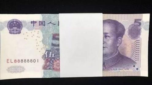 这种5元纸币,现在标价39800,你家还有吗?