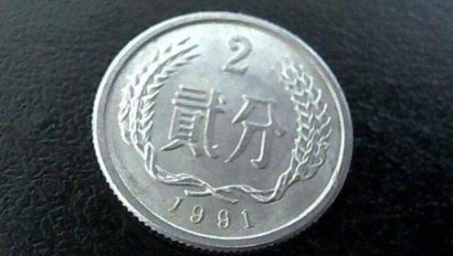 硬币有收藏价值吗 这枚2分硬币拍卖成交价达5万元