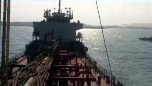 伊朗媒体公布扣押涉嫌走私油轮视频