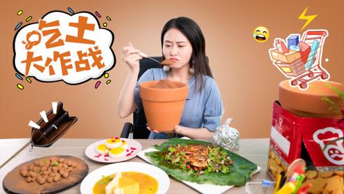 迷妹小野在线犯花痴,磕糖不如来顿土味大餐!