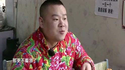 我的东北岳�_岳云鹏穿东北大花棉袄吃饺子,节目组车都走了,小岳岳:那正好