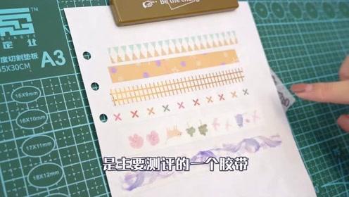 手帐胶带不够用?每卷5毛的手帐和纸胶带,带你步入胶带小康