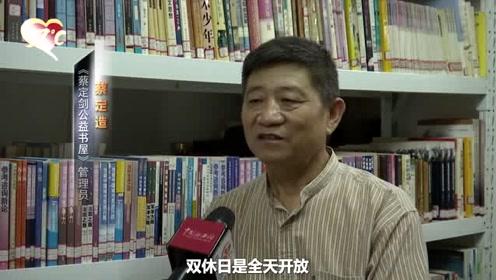 """""""读书改变命运""""听一位59岁老党员自费建公益书屋的朴实心声"""