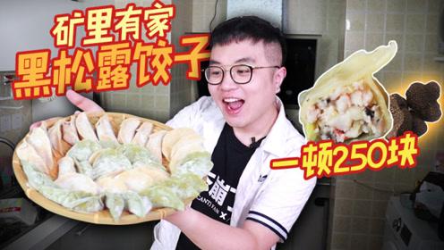 挑战史上最贵饺子 !一顿饺子宴超过250块是什么体验?