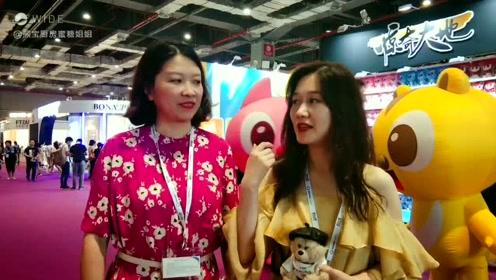 熊宝探展:7.24上海 全球授权展中国站