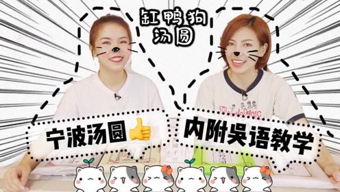 宁波最有名的缸鸭狗汤圆测评!内附吴语教程
