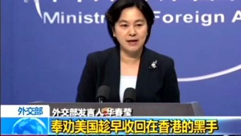 外交部:奉劝美国趁早收回在香港的黑手