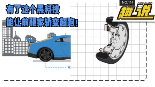 有了这个黑科技 能让前驱家轿变超跑!
