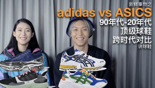 adidas vs ASICS 顶级球鞋跨时代对比 讲球鞋