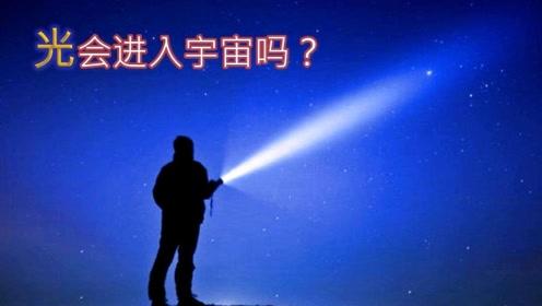 光都拥有极速,那我们的手电筒光,最远能照到宇宙深处吗?