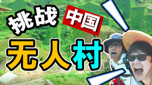 中国大冒险!探索在日本爆红的中国无人村!《绅士一分钟》