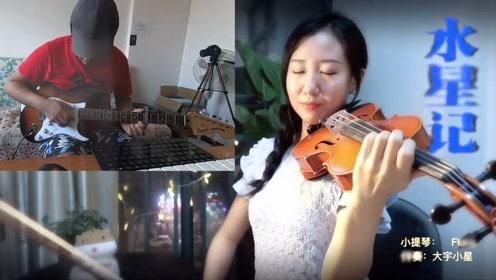 《水星记》Flora 小提琴版