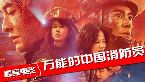 万能的中国消防员:他们远不止救火而已!