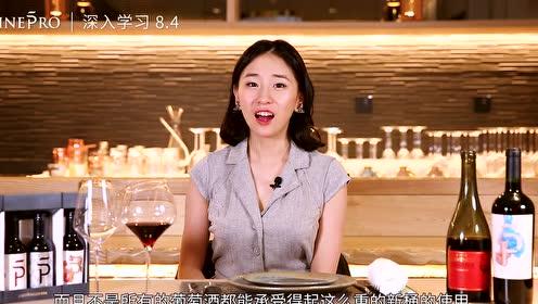 WinePro8(4)葡萄酒课程节选