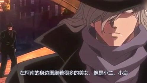 名侦探柯南:黑衣人组的三大美女,琴酒小日子过得不错