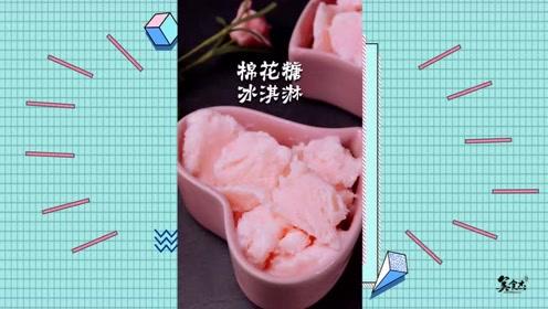孩子吵着要吃冰淇淋,外面买不如自己做!棉花糖冰淇淋满足孩子