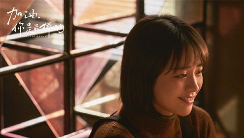 速看《加油你是最棒的》第3集郝泽宇争取机会 牛妈劝说福爸