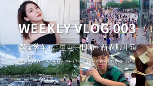 WeeklyVlog003:驾校学车+游三里屯+新衣服开箱