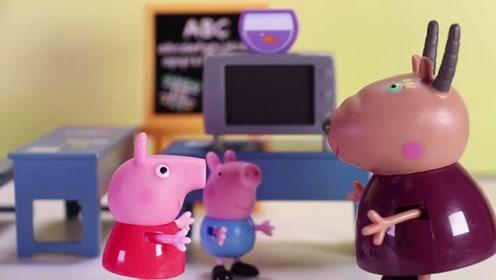 小猪佩奇很奇怪 她问羚羊夫人为什么会有空气污染呀 玩具故事