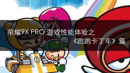 荣耀9X PRO游戏性能体验之《跑跑卡丁车》