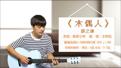 《木偶人》酷音小伟吉他弹唱教学,吉他自学教程