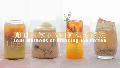 厨娘物语 4款自制咖啡冰饮,解救你的闷热夏季