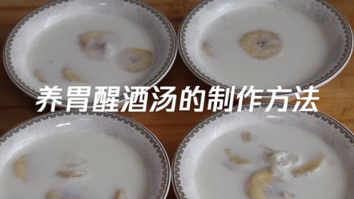养胃醒酒汤的制作方法