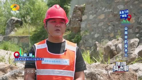 《潇湘身边事》之山林中的探水员   湖南电影频道