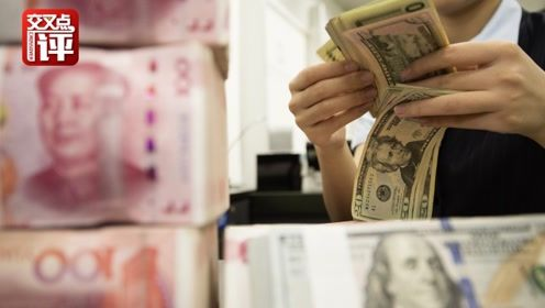 """美国又出新毒招 给中国扣上""""汇率操纵国""""帽子!这招能奏效吗?"""