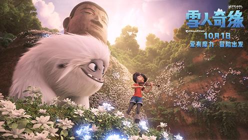 """电影《雪人奇缘》""""魔力雪人""""预告 开启冒险让世界感受中国美"""