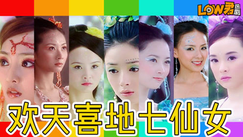 《欢天喜地七仙女》全员恋爱,颜值在线,每对CP都很甜!