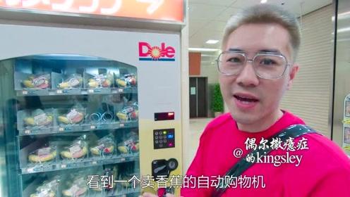 东京自动贩卖机 一根儿香蕉居然要10块 在国内可以买两斤