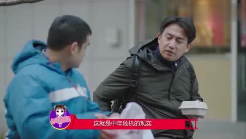 小欢喜:方圆迎来人生低谷,多次求职被拒,最终送外卖补贴家用!
