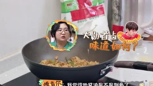 魏大勋厨房脑子疼,魏爸魏妈客厅展示父母式蹦迪,实在太可爱了!