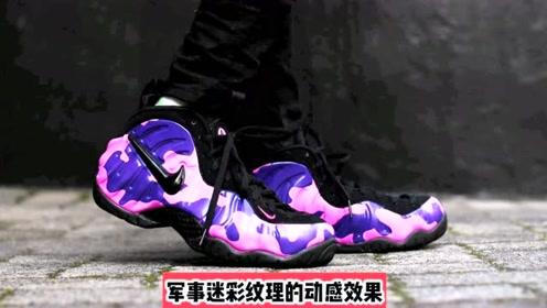上脚穿搭真的骚气!这双紫迷彩泡配色喷泡你打几分?