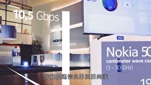 华为错失5G霸主,全球排名第四,前三实力太强劲