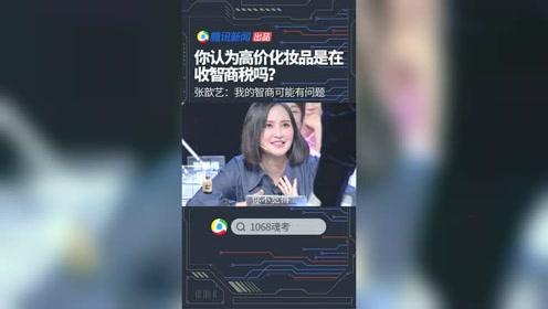 张歆艺自曝在高价化妆品上花太多钱:是智商问题
