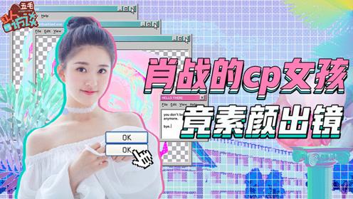 【时尚】和肖战组cp的赵露思素颜出镜,这个女明星不一样