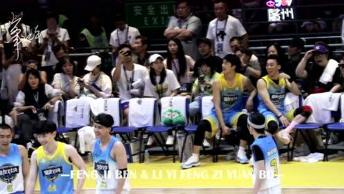 李易峰慈善篮球赛最后五秒防守成功锁定胜局