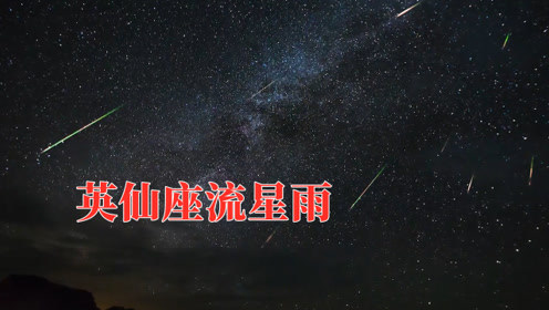 今年的英仙座流星雨来了!多地惊现火流星,你许愿了吗?