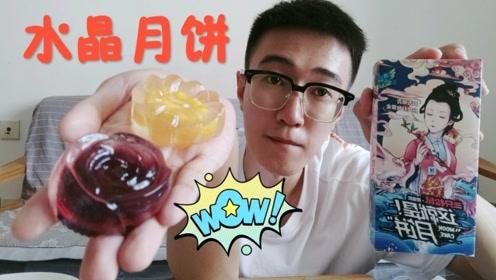 震惊!超高颜值水晶月饼!蓝莓陷儿和芝士陷儿完虐传统五仁陷儿!