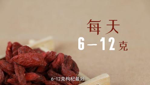 吃枸杞超过这个量,养生变伤命!枸杞一天吃多少粒?什么时候吃?